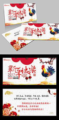 2017创意新年快乐鸡年贺卡设计