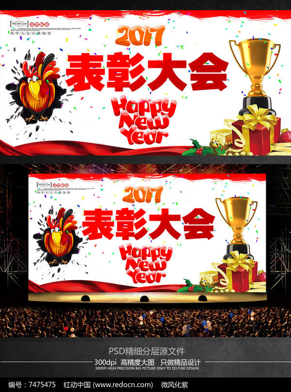 表彰大会海报_2017鸡年趣味联欢晚会表彰大会舞台背景海报