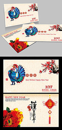 2017鸡年中国风贺卡模板