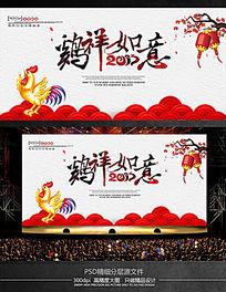 2017鸡祥如意新年贺岁鸡年舞台背景