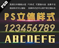 3D立体黄金标题PSD字体样式