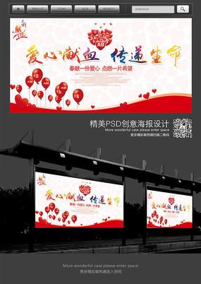 爱心献血传递生命公益宣传海报