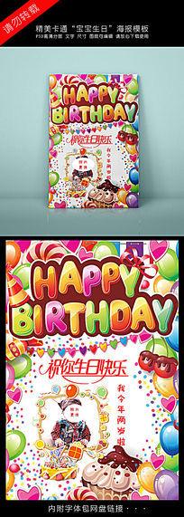 宝宝生日生日派对百日宴背景海报