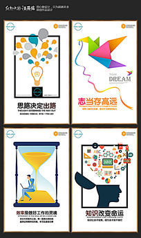 创意简约扁平化企业文化展板设计