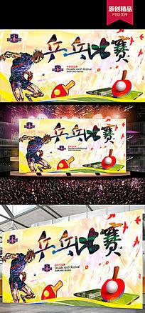 创意水彩乒乓球海报