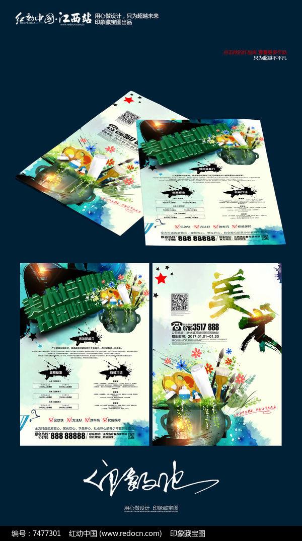 创意水彩少儿美术招生宣传单页设计图片