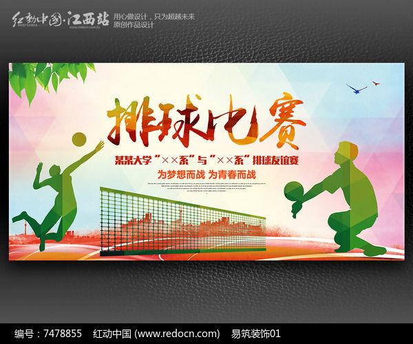 大气大学排球比赛宣传海报设计PSD素材下载 编号7478855 红动网