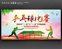 大气大学乒乓球比赛宣传海报设计