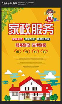 大气家政服务海报设计