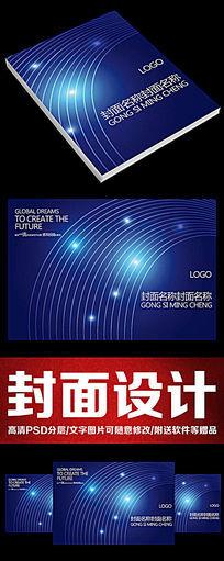 大气企业封面设计科技蓝