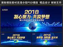 放飞梦想2018会议背景展板设计