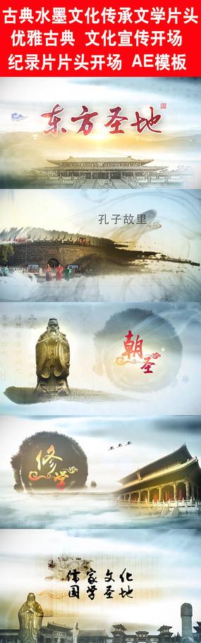 古典水墨文化传承纪录片片头