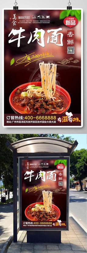 红烧牛肉面海报设计
