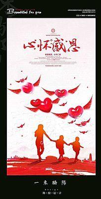 简约创意爱心感恩节宣传海报设计PSD