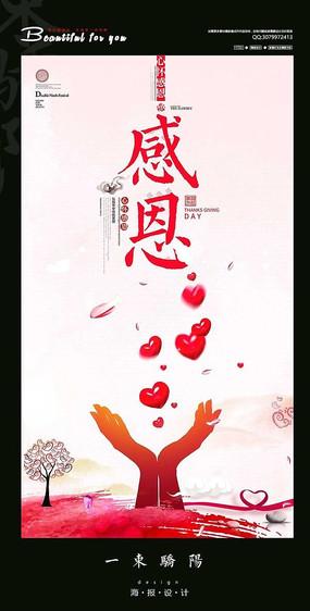 简约感恩节海报设计PSD
