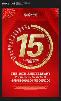 简约红色15周年庆宣传海报