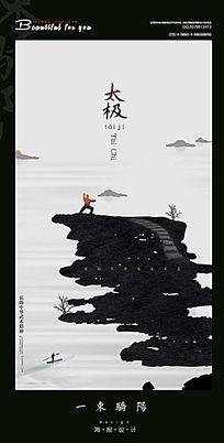 简约太极宣传海报设计PSD
