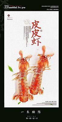 簡約新鮮皮皮蝦宣傳海報設計PSD