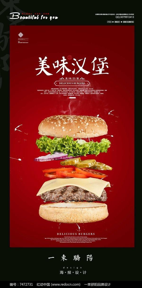 精美创意美味汉堡宣传海报设计psd图片