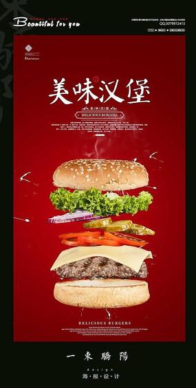 精美创意美味汉堡宣传海报设计PSD