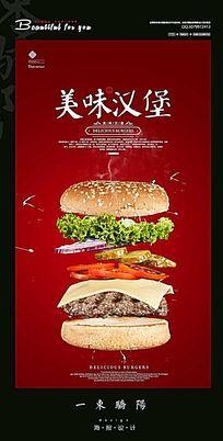 精美创意美味汉堡宣传海报设计PSD PSD