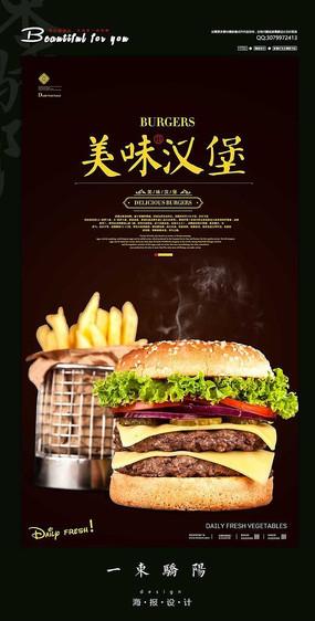 精美时尚美味汉堡宣传海报设计PSD