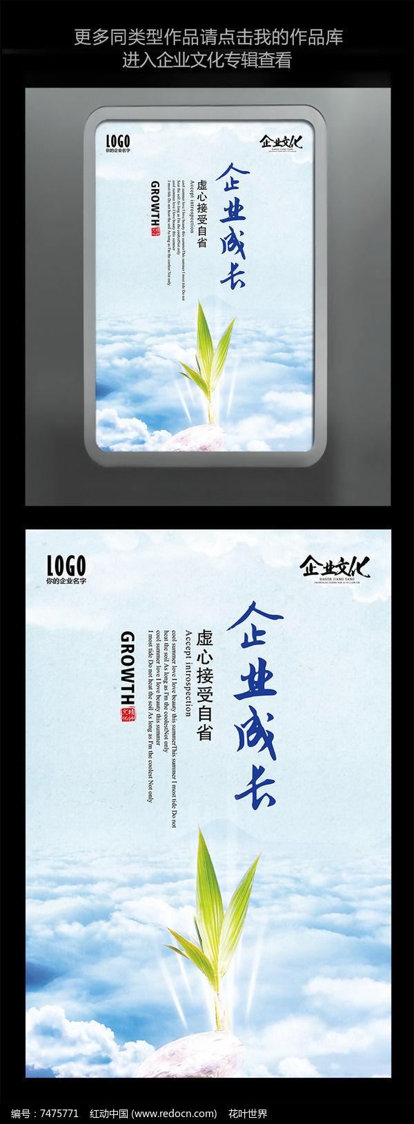 文化a文化蓝色天空成长机械展板手机PSD精品素材v文化企业可以练题吗图片