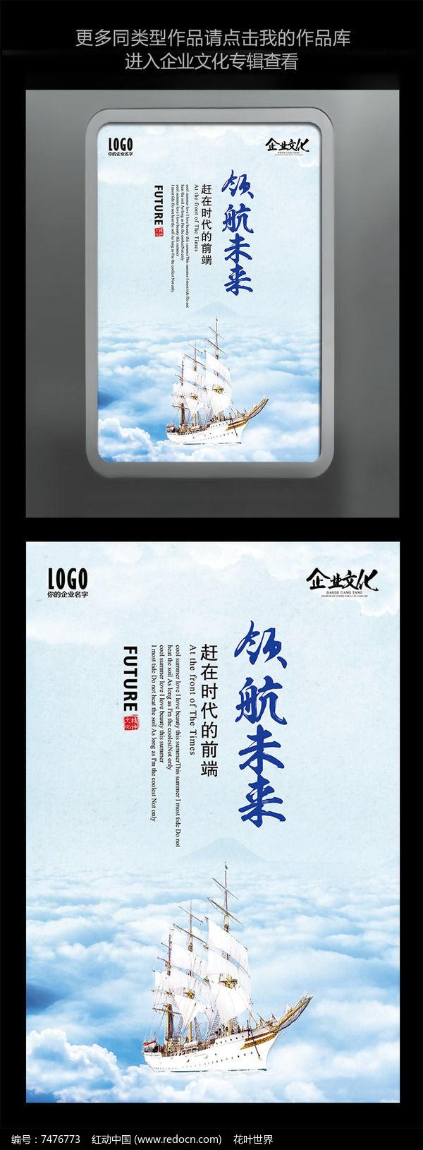 展板a展板蓝色天空门洞厨房素材精品PSD领航文化企业传菜口设计图图片
