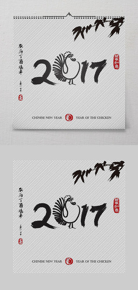 2017鸡年毛笔字体设计 EPS