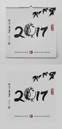 2017鸡年毛笔字体设计