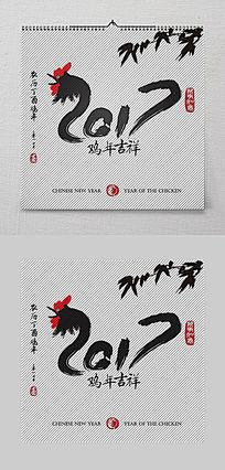 2017鸡年毛笔字体设计系列作品 18张图片 红动网图片