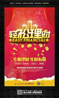 金融投资轻松理财促销海报