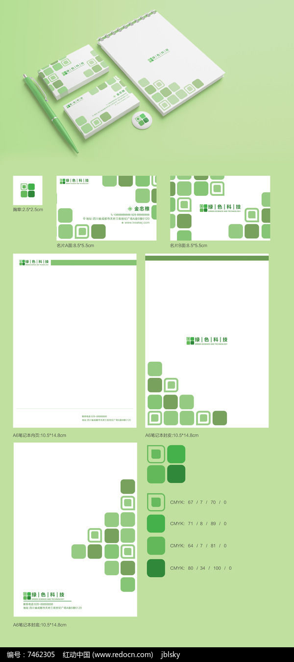 绿色科技企业VI设计图片