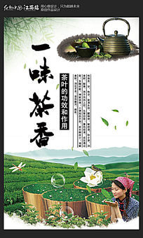 绿色一味茶香茶叶海报
