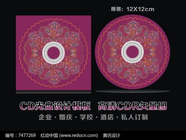 欧式花纹光盘设计图片