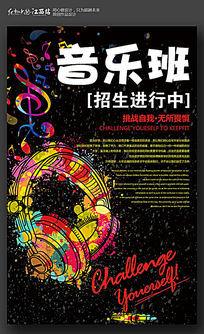 时尚音乐培训班招生海报设计