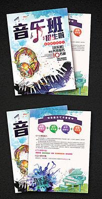 水彩钢琴音乐考级辅导班招生宣传单