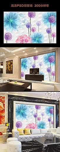 水彩花3D电视背景墙