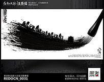 水墨中国风地产文化海报背景设计
