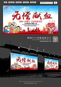 无偿献血公益宣传海报
