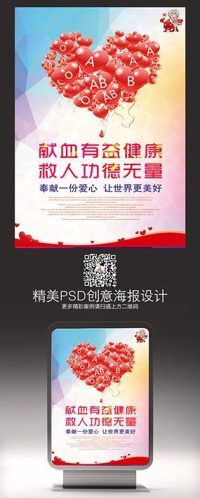 献血公益宣传海报