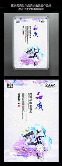 中國風水墨水彩大氣品質企業文化展板