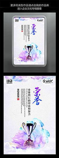 中國風水墨水彩大氣榮譽企業文化展板