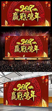 2017鸡年吉祥红色背景海报