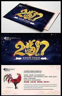 2017鸡年梦幻星空贺卡明信片