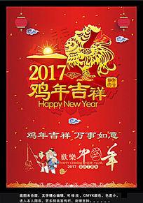 2017新年鸡年海报贺卡邀请函设计