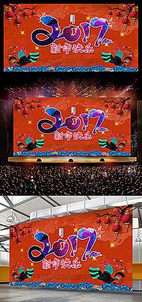 2017新年快乐万事如意红色喜庆背景海报