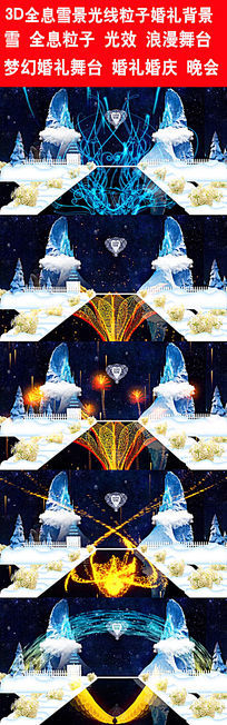 3D全息唯美雪景光线粒子婚礼背景
