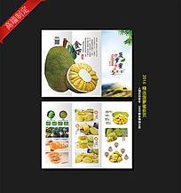 菠萝蜜折页