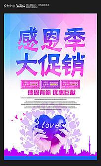 炫彩感恩节促销海报